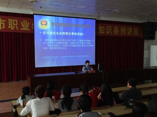 道路交通安全法讲座_漳州城市职业学院举行交通安全和防溺水安全知识讲座