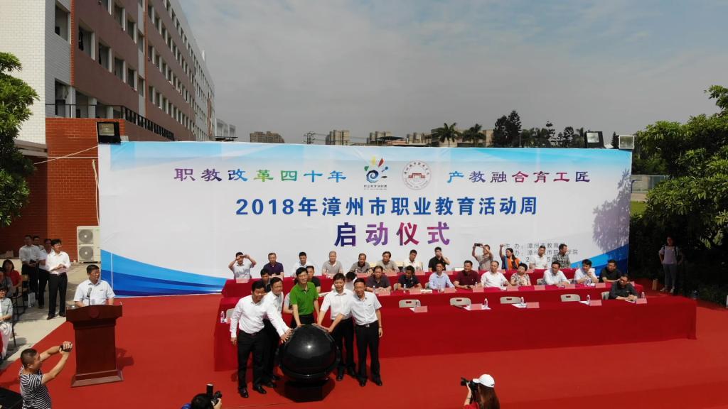 2018年漳州市職業教育活動周啟動儀式在漳州城市職業學院舉行